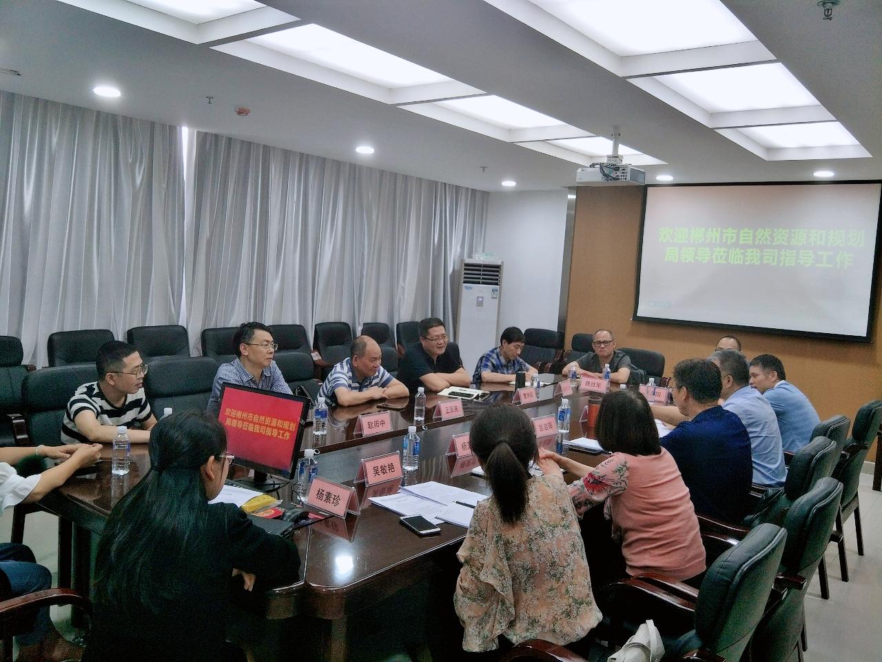 郴州市自然资源和规划局党组成员王贤良 一行来我司调研